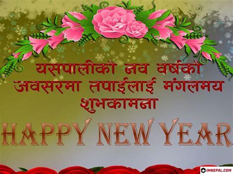 year wishes quotes  nepali language