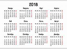 Бухгалтерский календарь отчетности на 2018 год для ИП и