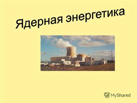 Как работает атомный реактор?
