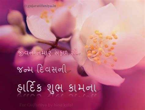 birthday wishes  gujarati