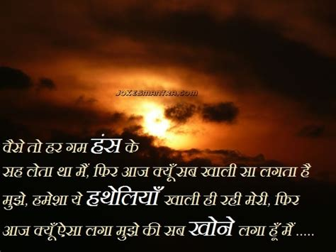 sad shayari sms  life  hindi sad shayari shayari