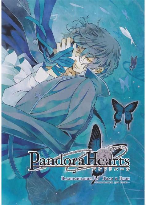 pin by on pandora hearts pandora hearts