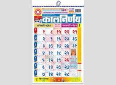 Kalnirnay Marathi Home Calmanac 2017 Pack of 5