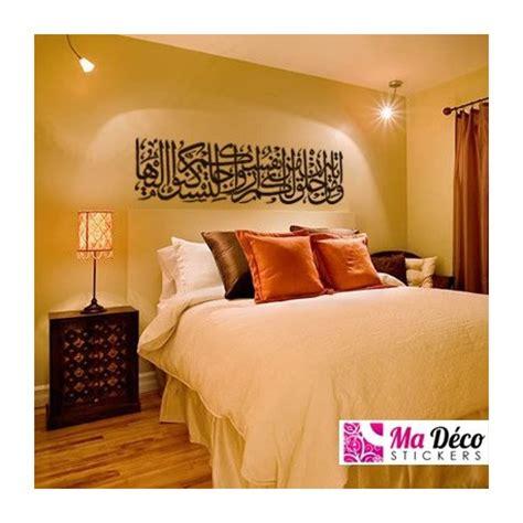 chambre islam sticker calligraphie islam coran tranquilité 3653 pas