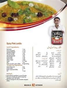 book  cooking recipes  urdu books