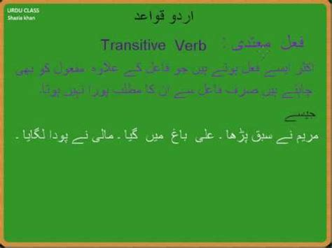 Adv Urdu Grammar Fail Lazim And Fail Muthadi Part 10 Youtube