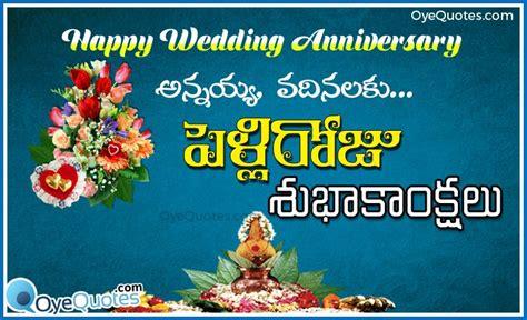 telugu happy wedding anniversary quotes    brother telugu vadhina