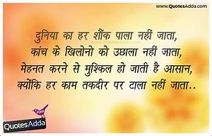 Hindi Success Suvichar Quotes with Pictures - QuotesAdda ...