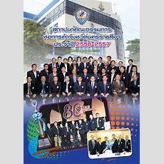 ยุทธศาสตร์ หอการค้าจังหวัดนครราชสีมา 25562557 By Nakhonratchasima Chamber Issuu