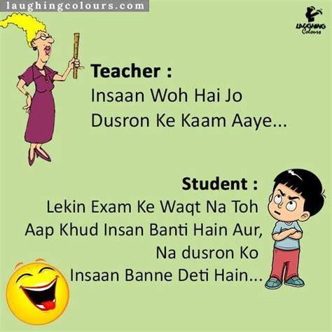 punjabi funny jokes wallpaper page
