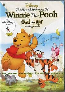 The Many Adventures Of Winnie The Pooh Dvd Ebay