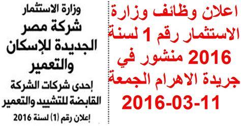 Jobs in Egypt وظائف |وظائف مصر | وظائف مصريه مجانية | وظائف خالية|EgyptCV.com| Job Search | Jobs in Egypt