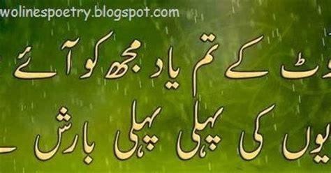 barish urdu poetry barsat poetry best barish