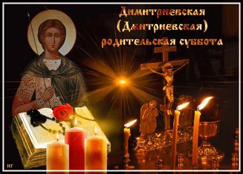 Для каждого православного христианина они очень значимые. Когда Дмитриевская родительская суббота в 2017 году