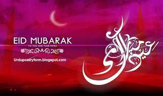 eid mubarak   sms images  urdu poetry images