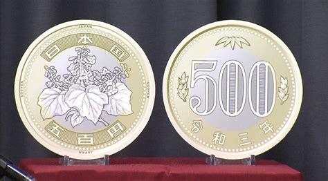 平成 31 年 500 円 玉 価値