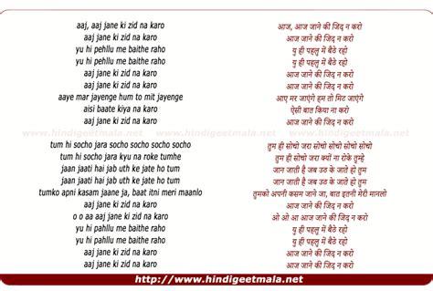 Farida Khanum Aaj Jaane Ki Zid Na Karo Coke Studio Mp3