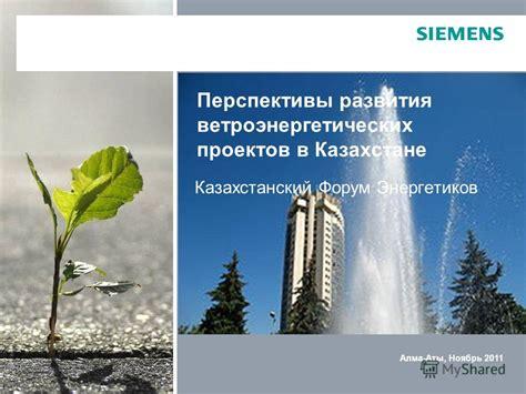 Ветроэнергетика в России стр. 1 из 2