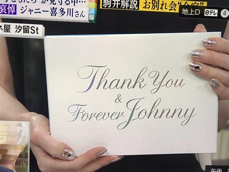 ジャニー さん お 別れ 会 服装