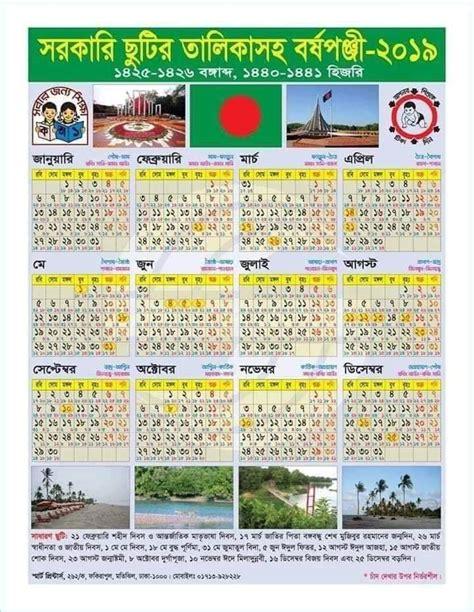 bangladesh government holidays calendar