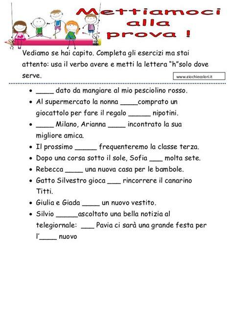 il verbo avere schede didattiche regole ed esercizi del