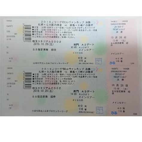 J リーグ チケット