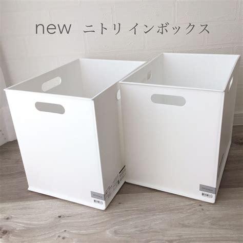 ニトリ n イン ボックス