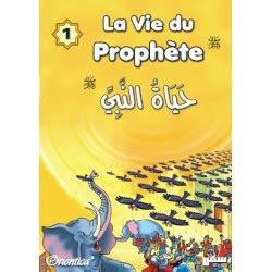la vie du prophete صلى الله عليه و سلم