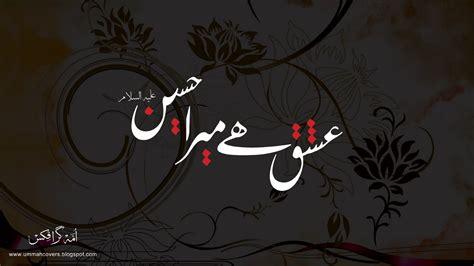 Ya Hussain Wallpaper
