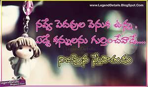 True Friendship Quotes Messages in Telugu Language ...