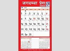 Nepali Calendar printable calendar weekly