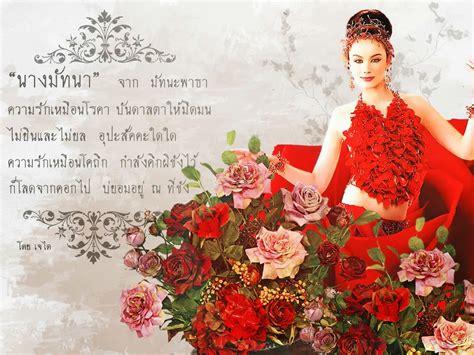 เรื่องทั่วไป BY ครูออย: มัทนะพาธา ( ตำนานรักดอกกุหลาบ )