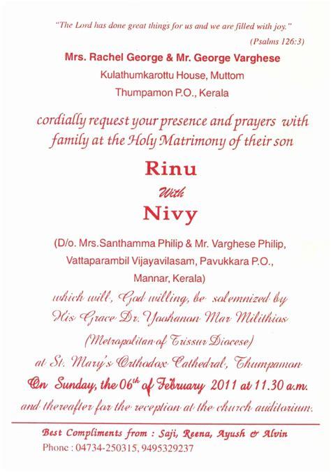 Kerala Wedding Invitation Letter