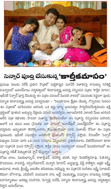 actress karthika details karthika masam film news karthika masam censored karthika