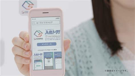 コスモ アプリ エラー