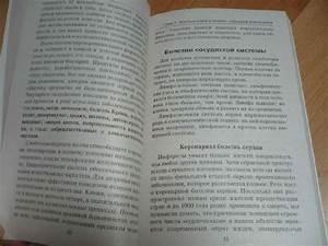 Андреас мориц в книге удивительное очищение печени