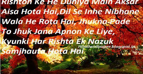 hd  wallpapers rishtey quotes  hindi anmol vichar  facebook friends
