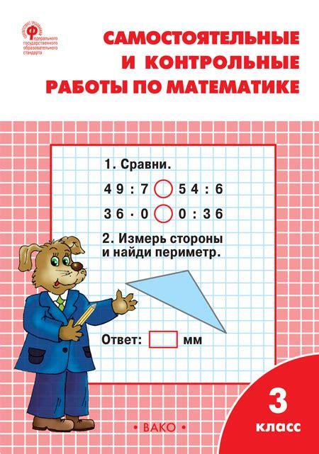 математика 2 класс самостоятельные и контрольные работы