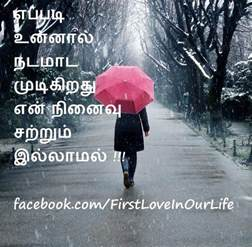 tamil sad quotes tamil linescafe