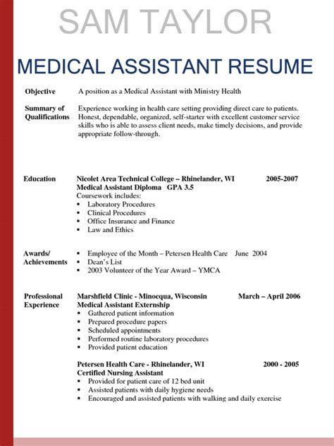 healthcare resume assistant resume free