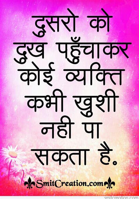dusro ko dukh pahuchakar koi vyakti kabhi khushi nahi paa