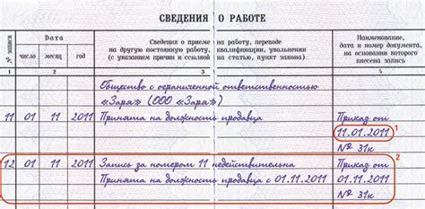 запись в трудовой книжке перевод на полную ставку образец