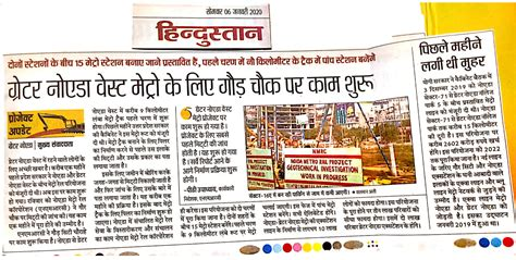 Welcome to Noida Metro Rail Corporation Ltd.