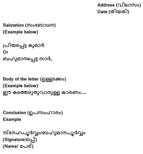 format   informal letter  malayalam quora