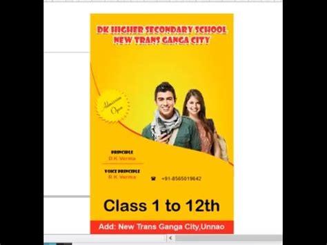 design promotional poster corel draw   hindi