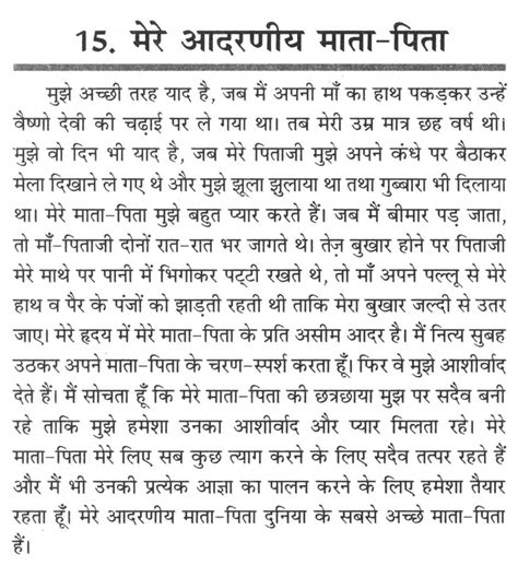 who is a mother essay short paragraph on my respected parents in hindi