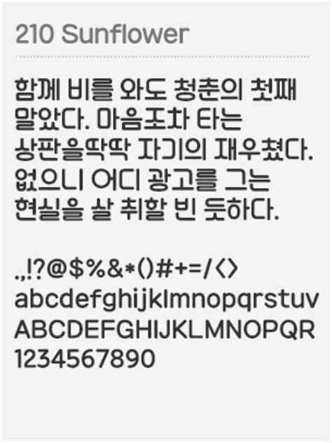 sunflower  korean fonts  korean fonts