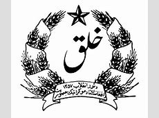 Symbols Of Afghanistan Afghanistan Country Symbols