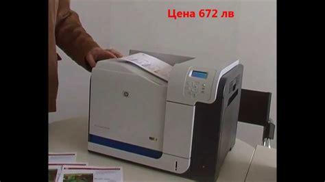 hp color laserjet cp3525dn hp color laserjet cp3525dn
