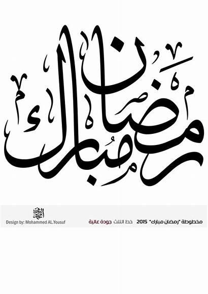 Ramadan Mubarak Islamic Calligraphy Background Clipart رمضان